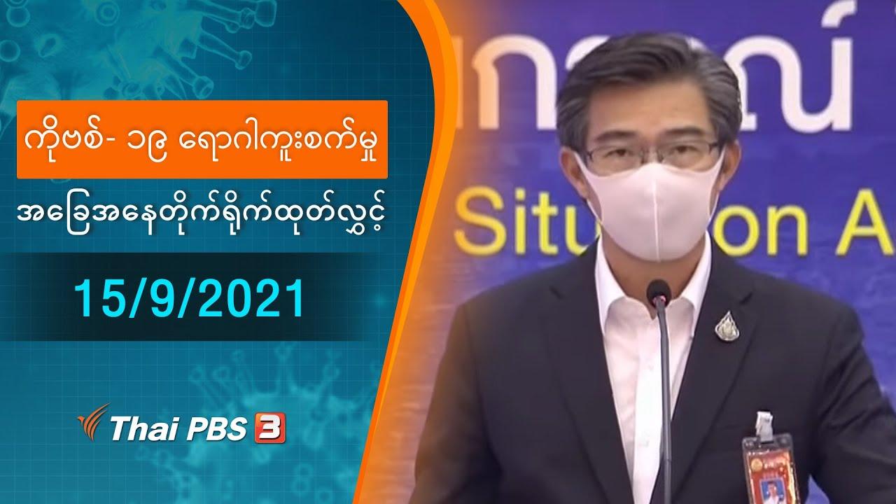 ကိုဗစ်-၁၉ ရောဂါကူးစက်မှုအခြေအနေကို သတင်းထုတ်ပြန်ခြင်း (15/09/2021)