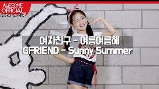 나하은 (Na Haeun) - 여자친구 (GFRIEND) - 여름여름해 (Sunny Summer) 댄스커버