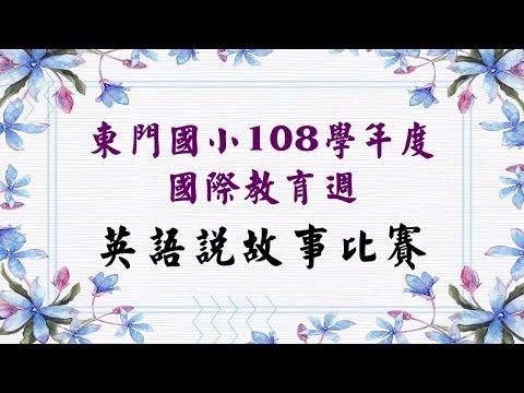 108學年度東門國小英語說故事比賽