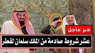 خبر عاااجل : شاهد 10 شروط ل السعودية صارمة يجب على قطر تنفيذها خلال 24 ساعة  فعلها سلمان
