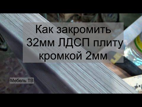 Как закромить ЛДСП толщиной 32мм / мебель своими руками / DIY photo