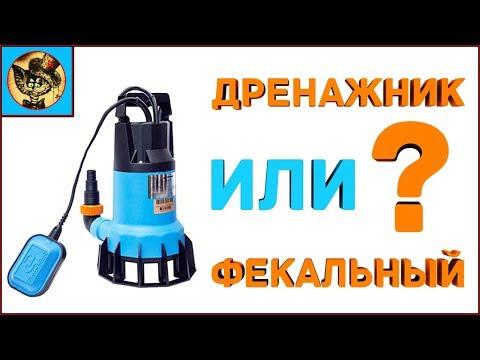 Погружной фекальный  насос ДЖИЛЕКС 140/6 год работы.Что с ним стало photo