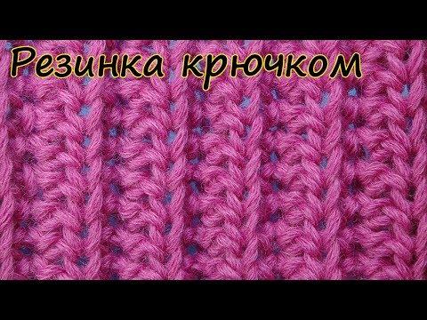 Имитация резинки крючком   Узор для шапки Узор вязания крючком 125