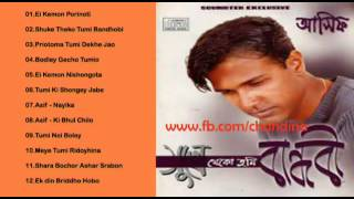 Sukhe Theko Tumi Bandhubi Asif Full Album width=