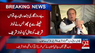 Chakwal: Nawaz Sharif's address to Condolence reference - 07 January 2018- 92NewsHDPlus