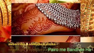 🎵🎶WhatsApp 🎧video status🎤 Pairo me Bandhan Hai Payal ne machaya Shor