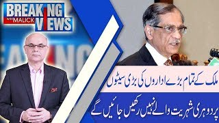 Breaking Views with Malick | CJP directs govt to not appoint dual nationals on top posts