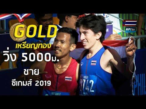 ไฮไลท์ เหรียญทอง วิ่ง 5000 ม. ชาย ซีเกมส์  9 ธ.ค. 2019