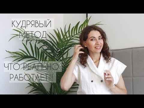 МОЁ КУДРЯВОЕ ЛЕТО | Кудрявый метод ИТОГИ |  лучшая косметика для вьющихся и кудрявых волос