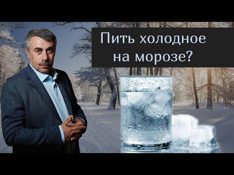 Можно ли пить холодную воду и алкоголь на морозе? - Доктор Комаровский