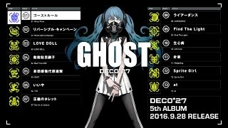 DECO*27 / 5th Album 『GHOST』 CrossFade