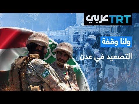 التطورات المتسارعة في اليمن بعد سيطرة المجلس الانتقالي على عدن   ولنا وقفة 181