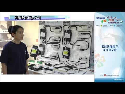 【2018節能觀摩會】光田綜合醫院 第四場節能設備展示及技術交流