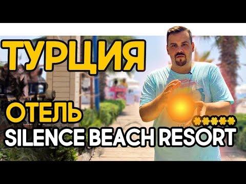 Руссо туристо   Турция. Отель Silence Beach Resort 5*, Сиде