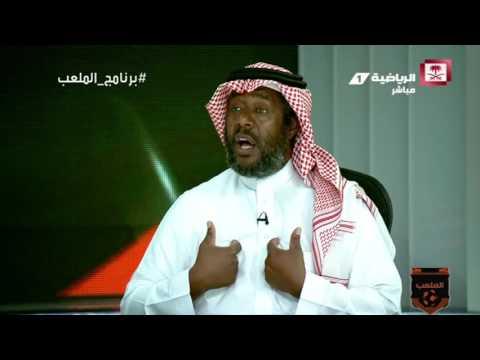 يوسف خميس - الهلال الأوفر حظا بالدوري أما الإتحاد ممكن تطلع عليه قضية ! #برنامج_الملعب