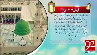 Farman e Mustafa (PBUH) - 19 March 2018 - 92NewsHDPlus