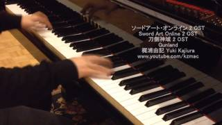 Sword Art Online 2 Main Theme: Gunland (Piano+OST) ソードアート・オンライン 2 OST 刀劍神域 2
