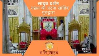 Takhat Sri Harimandir Ji Patna Sahib Live Darshan