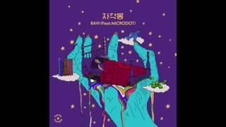 [Mixtape] 라비(Ravi) - 자각몽 (Feat. MICRODOT) (prod. by Ravi)