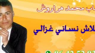cheb mohamed hrarouch2018-3lach nsani ghzali الشاب محمد هراروش