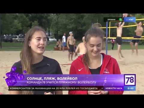 Команда 78. Елена и Мария Свиридовы. Солнце, пляж, волейбол