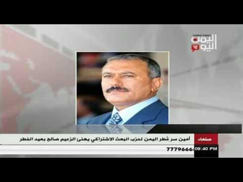 الدكتور سلام يبعث برقية للرئيس علي عبدالله صالح