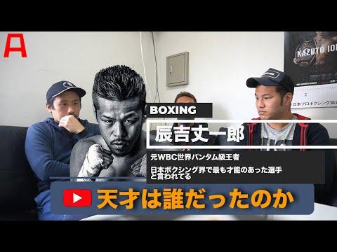 日本ボクシング界史上最高の天才 辰吉丈一郎を語る