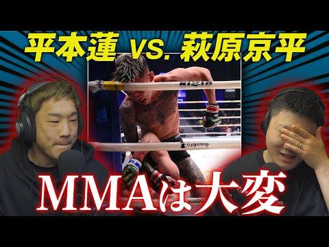 MMAは大変。。。「平本蓮 VS. 萩原京平」- 感想