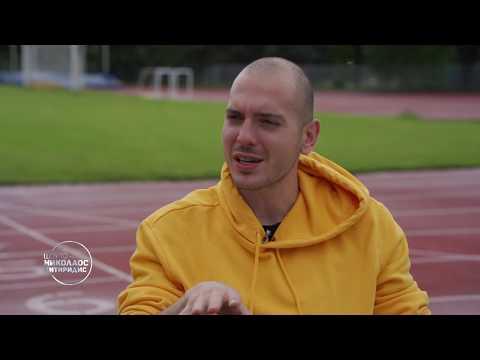 Шоуто на Николаос Цитиридис: Екстремният бегач Кирил Николов-Дизела