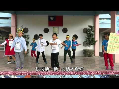 五丙跳跳樂動舞就有好心情 - YouTube