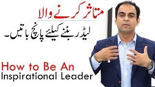 How to Be An Inspirational Leader   Qasim Ali Shah  (In Urdu) width=