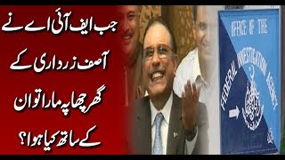 What Happen with FIA Team when they raid Asif Ali Zardari's House? Listen Interesting Story