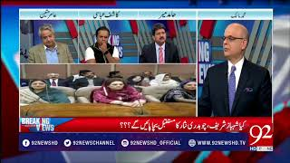Breaking Views with Malick || Shahbaz Sharif appointed PMLN's acting president - 02 March 2018