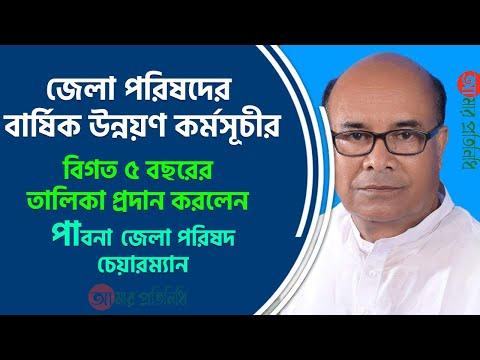 Development by Pabna District Parishad- পাবনা জেলা পরিষদের উন্নয়ণ