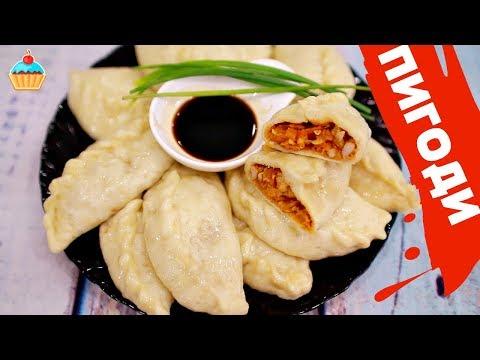 Вкуснейшие корейские ПИРОЖКИ на пару ПИГОДИ с мясом и капустой!