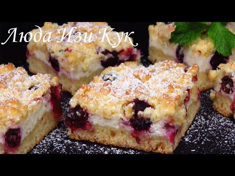 Песочные пирожные НЕЖЕНКА с творожной начинкой Очень просто и быстро Выпечка к чаю Люда Изи Кук