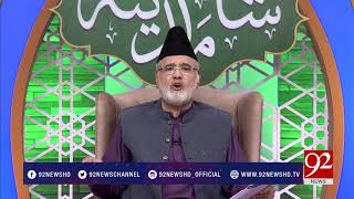 Shaam e Madina | Historic mosques in Madinah  Munawwara | Nazir Ahmed Ghazi | 31 May 2018 | 92NewsHD