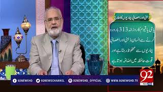 Quote: Imam Jafar Sadiq AS - Subh e Noor - 09 April 2018 - 92NewsHDPlus