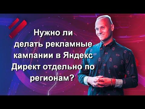 Нужно ли делать рекламные кампании Яндекс Директ отдельно по регионам? Отвечаю на вопрос на вебинаре