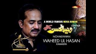 Alam Uddas | Waheed ul Hasan Kamalia Nohay 2017-18 width=