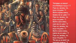 Български песни: Четници се пишат