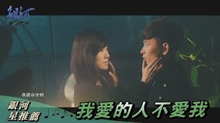 張智成 Z-Chen - 我愛的人不愛我‧銀河星推薦