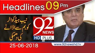 News Headlines | 9:00 PM | 25 June 2018 | 92NewsHD
