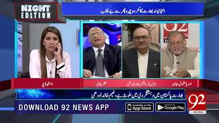 DG ISPR says dialogue not war is course to peace | 22 Sep 2018 | 92NewsHD