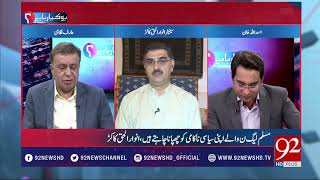 Ho Kya Raha Hai (New political party launched in Balochistan) - 29 March 2018 - 92NewsHDPlus