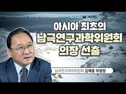 [인터뷰] 아시아 최초로 남극연구과학위원회 의장으로 선출된 김예동 위원장