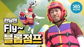[런닝맨] 아이돌의 제왕 Game2.Fly~ 블롭점프 / 'Runningman' Review