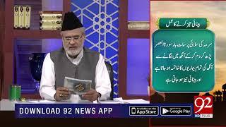 Quote | Hazrat Ali (RA) | Subh E Noor | 19 Oct 2018 | 92NewsHD