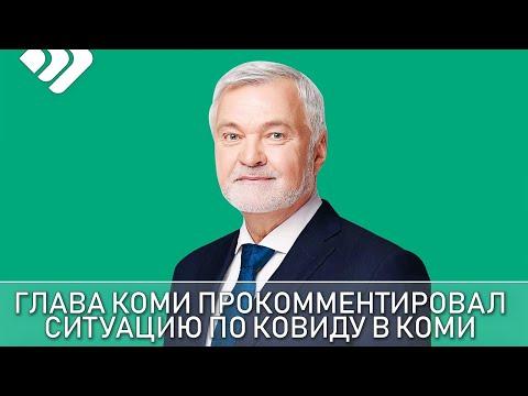 Владимир Уйба выступил с обращением по вопросу коронавируса и ходе вакцинации