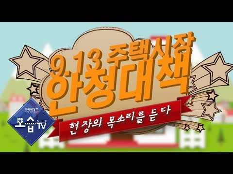 [기획재정부, 모습TV] 9. 13 주택시장 안정대책-현장의 목소리를 듣다!